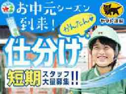 ヤマト運輸株彦根北支店
