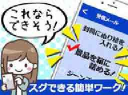 テイケイネクスト株式会社西船橋支店