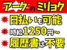株式会社アーク中京支店勤務地岡崎市