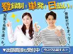 株式会社ビート北陸支店勤務地高岡エリア