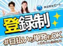 株式会社ビート北陸支店勤務地魚津エリア