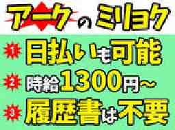 株式会社アーク中京支店勤務地蒲郡市浜町