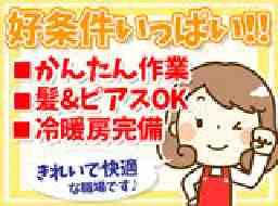 アドバンスト・ロジスティックス・ソリューションズ株式会社新座事業所