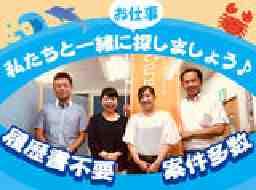株式会社キャリアステーション上越営業所妙高市新井エリア