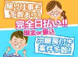 テイケイネクスト株式会社柏支店