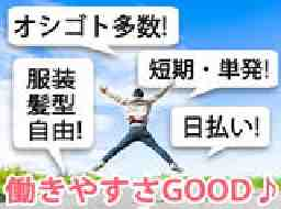 株式会社バイトレ【MB170727GN01】