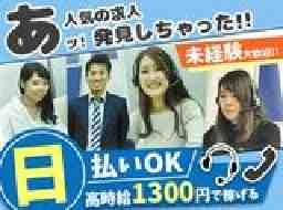 ウィンクルム株式会社松山支店