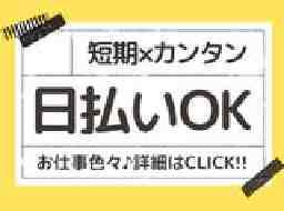 株式会社アウトソーシングトータルサポート001札幌【広告No.K6027J】お仕事No.B28101