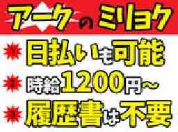 株式会社アーク中京支店勤務地岡崎市北野町