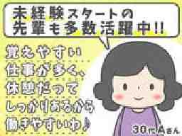日本マニュファクチャリングサービス株式会社横浜支店お仕事No.yoko190906