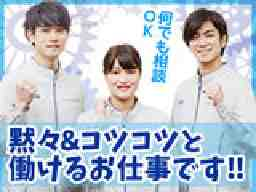 日本マニュファクチャリングサービス株式会社横浜支店お仕事No.yoko191023