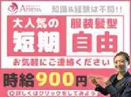 株式会社アテナ四国支店
