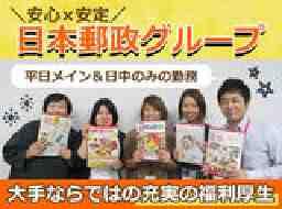 JPツーウェイコンタクト鳥取プロスぺリティセンター