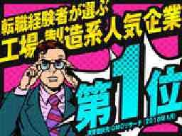 日本マニュファクチャリングサービス株式会社横浜支店お仕事No.yoko190522