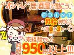 お洒落泥棒隠家(アジト)水沢店