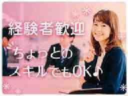 株式会社綜合キャリアオプション【1301CU0826HA86】