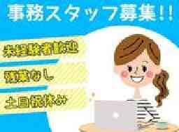 株式会社グロップ丸亀オフィス勤務地松山市中心部