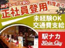 キリンシティ盛岡(JR東日本東北総合サービス株式会社)