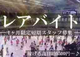 株式会社加藤商会勤務地福山メモリアルパークアイススケート場