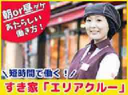 株式会社東京すき家(中央区エリア)