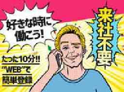 ネクストレベルホールディングス株式会社大阪支店勤務地池田市