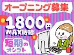 株式会社フルキャストホールディングス長津田エリア