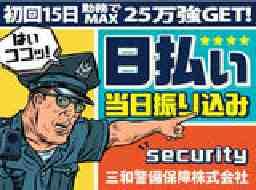 三和警備保障株式会社横浜支社(勤務地新逗子周辺)