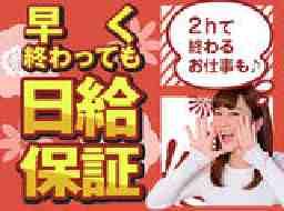 グリーン警備保障株式会社松戸支社研究学園エリアA0650017013aF