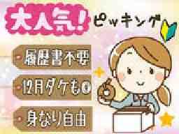 株式会社東流社関東支店