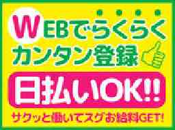 株式会社フルキャスト神奈川支社横浜登録センターMNS1101E4AK