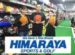 ヒマラヤスポーツゴルフ益田店0188