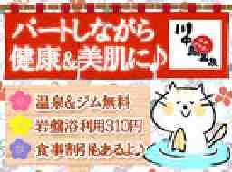 川中島温泉テルメDOME