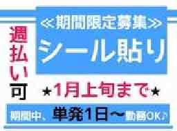 アズレイバーサービス株式会社広島本社