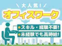 株式会社フルキャスト神奈川支社横浜登録センターMN1202E4AO