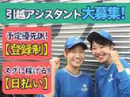 株式会社サカイ引越センターパンダワーク勤務地梅田エリア2020年1月NEWOPEN