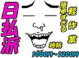 ゼンスタッフサービス株式会社札幌支店