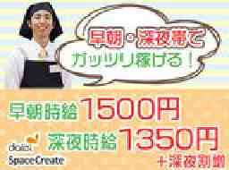 株式会社ダイエースペースクリエイト(イオングループ)