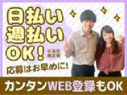 キャリアリンク株式会社東証一部上場/PWJ72328