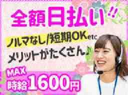株式会社銭家【勤務地なんばエリア】