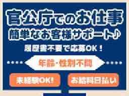 株式会社フルキャスト中四国・九州支社松山営業課新居浜市MN0116L6A