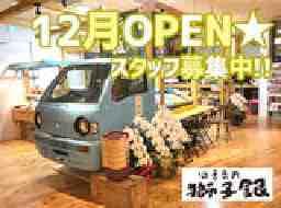 獅子銀ゆぴか店12月24日NEWOPEN