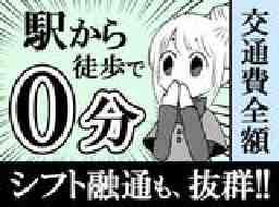 東海キヨスク株式会社(JR東海グループ)勤務地瑞浪駅