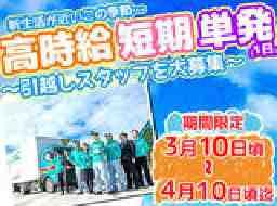 青森三八五流通株式会社青森引越センター(弘前エリア)