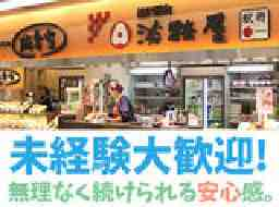 株式会社淡路屋新神戸店