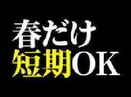 株式会社オールキャスティング関西支社1201