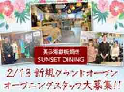 沖縄美ら海鉄板焼き居酒屋〜SUNSET〜