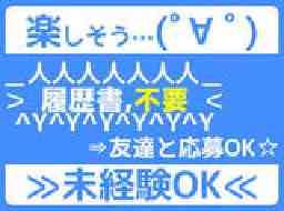 株式会社加藤商会勤務地:日本ガイシアリーナ