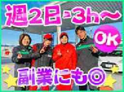 コスモ石油セルフ燕(認証工場)