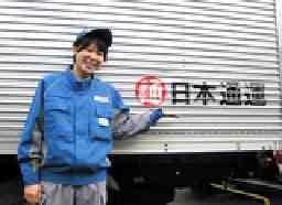 福岡ひまわり運送株式会社