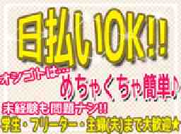 カラレス株式会社岡山営業所clof